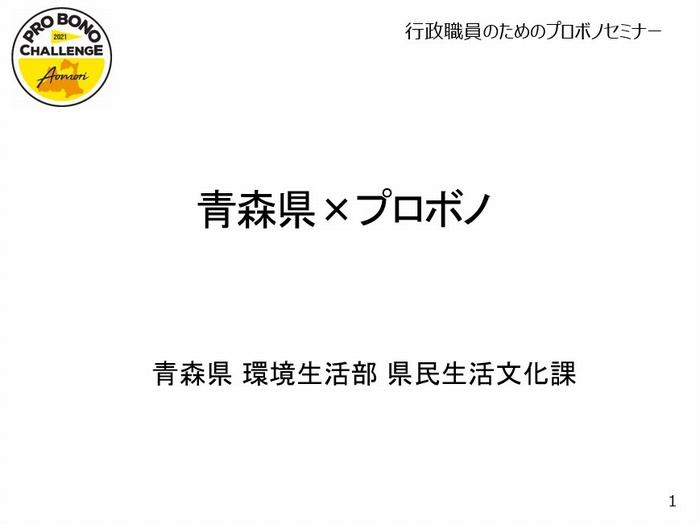 青森県×プロボノ