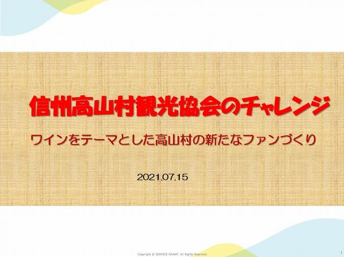 信州高山村観光協会のチャレンジ